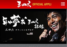 松山三四六 アプリ